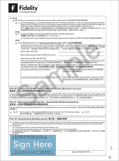 Personal Account and Fund Transfer Application Form
